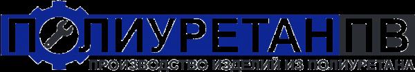 Логотип Полиуретан ПВ